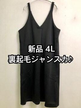 新品☆4L♪黒♪裏起毛あったかジャンパースカート☆f113