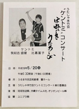 沖縄ケントミコンサート/クリックポスト配送可能