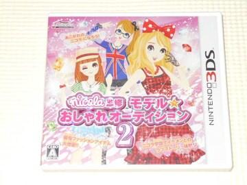 3DS★モデル☆おしゃれオーディション2 nicola監修