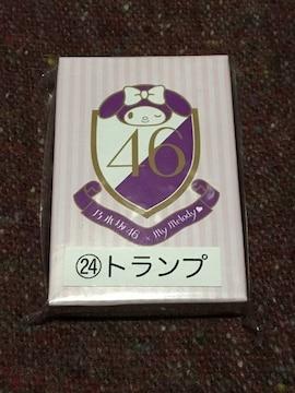 乃木坂トランプ