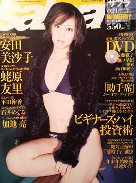 平田裕香…【sabra】2005年12月8日号ページ切り取りDVDなし