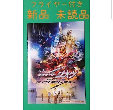 映画 仮面ライダージオウ NEXT TIME パンフレット