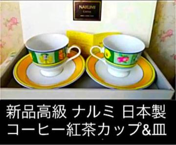 新品高級ナルミ日本製 コーヒー紅茶カップ&皿 ペアー テディベア