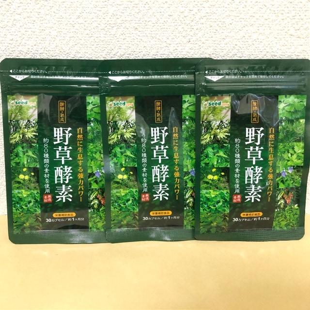 野草酵素 野菜酵素 サプリメント約3ヵ月分 ダイエットビタミン  < グルメ/ドリンクの