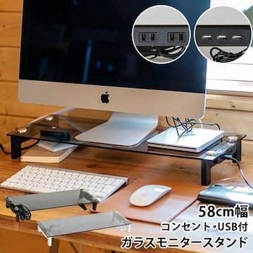 ガラスモニタースタンド コンセント・USB付 TX-10
