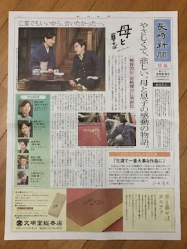 長崎新聞特集◆映画『母と暮せば』3枚 嵐 二宮和也 吉永小百合