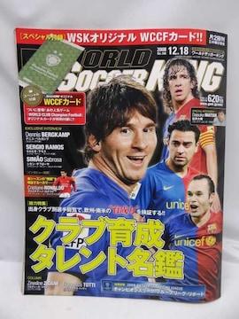 1701 ワールドサッカーキング 2008年 12/18号