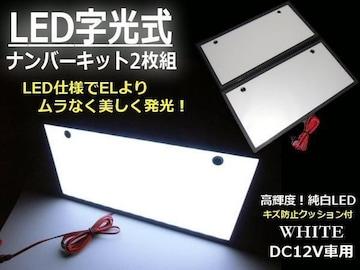 EL以上 激白美発光 超薄型 LED 字光ナンバー プレート2枚組