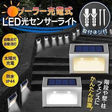 4個 ウォールランプ ポーチライト LED光センサーライト暖色