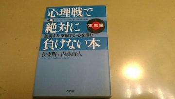 「心理戦で絶対負けない本」実戦編。良質文庫本。