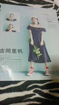 吉岡里帆×川口春奈  切り抜き
