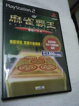 麻雀覇王 雀荘バトル(PS2用)