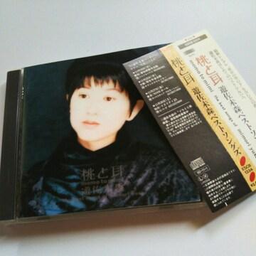 CD遊佐未森ベストソングズ桃と耳送料無料