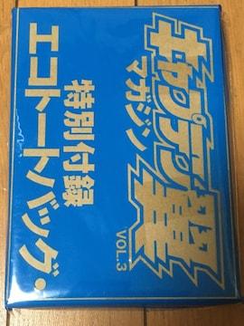 ★新品/キャプテン翼VOL.3/マガジン特別付録¥100スタ