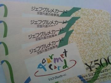 2000円分ジェフグルメカード新品