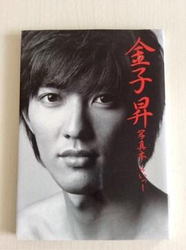 『金子昇☆らいっ!』写真本&直筆ハガキ付き❗