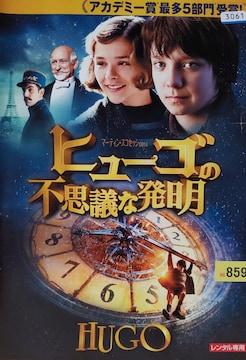 中古DVDヒューゴの不思議な発明  ('11米)