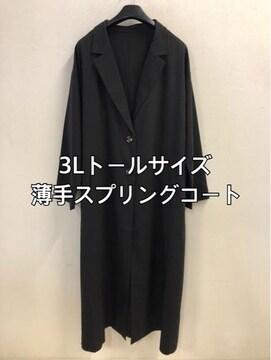 新品☆3Lトールサイズ黒薄手トレンチコート ロング☆d341