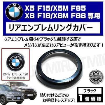 超LED】BMW X6 F16 X6M F86専用 リアエンブレムリングカバー ブラック