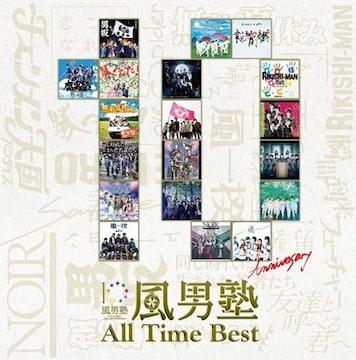 即決 風男塾 All Time Best 10周年記念限定BOX (+DVD) 新品