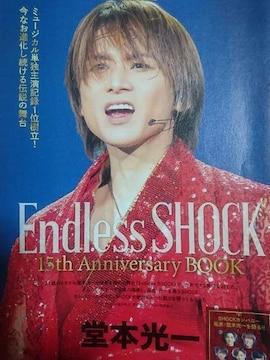 Endless SHOCK★2015年4月号★月刊TVガイド