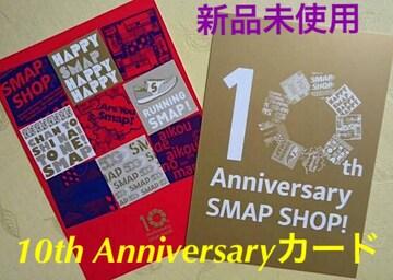 新品未開封☆SMAP SHOP 10th Anniversary★Anniversaryカード2枚