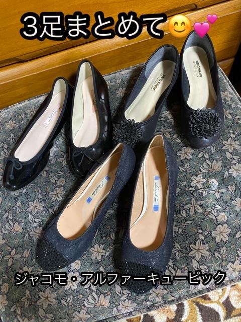 極美品★モードエジャコモ・アルファキュービック3足セット