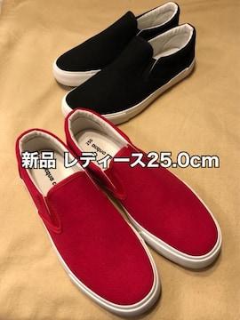 新品☆25.0cmキャンバス スリッポン赤と黒の二足セット☆j360