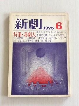 『新劇』1975年6月・喜劇人特集号!