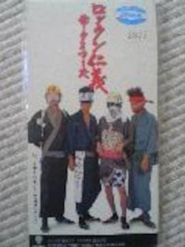 ザ・タイマーズ   ロックン仁義  8cmCDシングル
