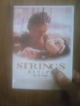 ■ストリングス■送料込み!