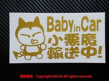 Baby in Car小悪魔輸送中!/ステッカーfob(金ベビーインカー