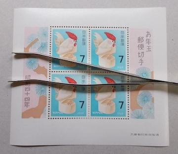 【未使用】年賀切手 昭和44年用トリ 小型シート 1枚