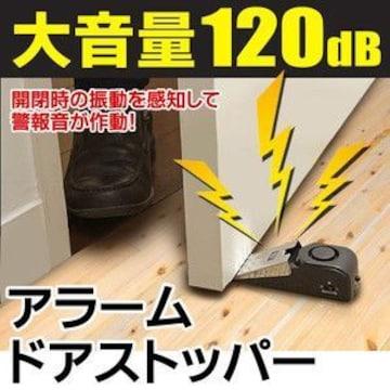 ☆アラームドアストッパー 振動感知搭載 セキュリティブザー