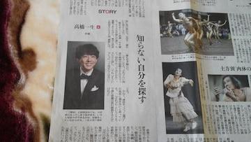 読売新聞2018年10月27日掲載高橋一生