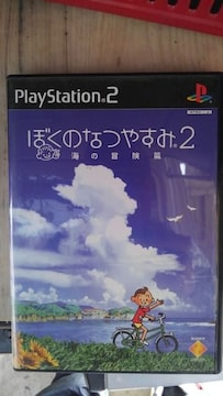 PS2ソフト ぼくのなつやすみ2 海の冒険篇 プレステ