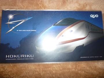 クオカード 北陸新幹線 かがやき 開業記念 額面500円