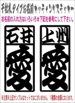 ■千社札タイプお名前カッティングステッカー3■