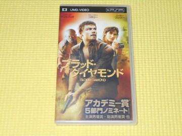 PSP★ブラッド・ダイヤモンド UMD VIDEO