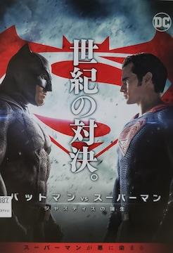中古DVDバットマンvsスーパーマン ジャスティスの誕生  ('16