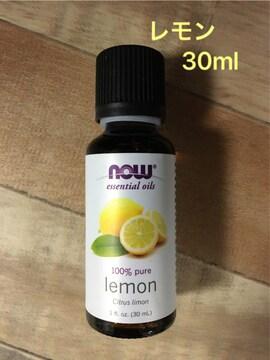100%天然 レモン エッセンシャルオイル  アロマオイル now