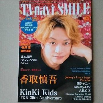 TVnavi SMILE2016年Vol.22Prince岩橋玄樹岸優太山田涼介神宮寺勇