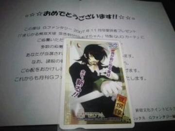 まじかる無双天使QUOカード非売品Sランク