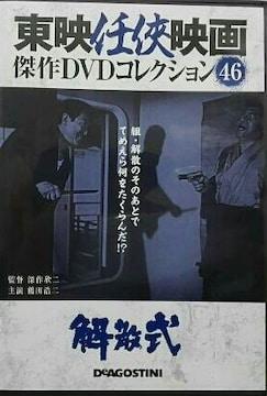 -d-.深作欣二[解散式]DVD 鶴田浩二 渡辺美佐子 八名信夫