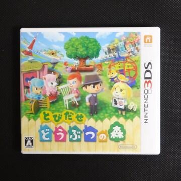 とびだせ どうぶつの森 ニンテンドー 3DSソフト