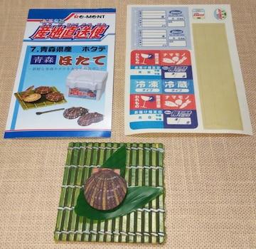 リーメント廃盤ふるさと産地直送便7青森県産ほたて欠品ぷちサンプルミニチュア