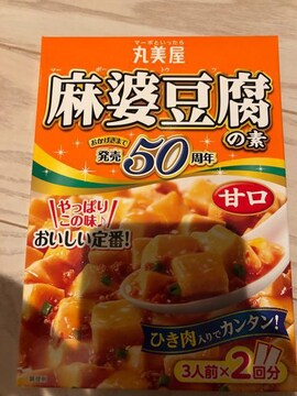 22.05 丸美屋 甘口 麻婆豆腐の素 麻婆豆腐 3人前×2回分