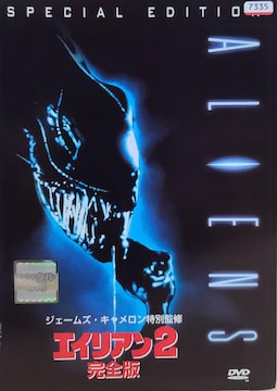 中古DVD エイリアン 2  完全版