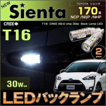 新型 シエンタ SIENTA NSP NHP NCP 17系 バックランプ CREE