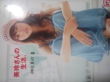 可愛い子だらけか!桐谷美玲フォトブック「美玲さんの生活」